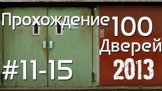 100 дверей прохождение (11-15) 100 doors 2013 Walkthrough