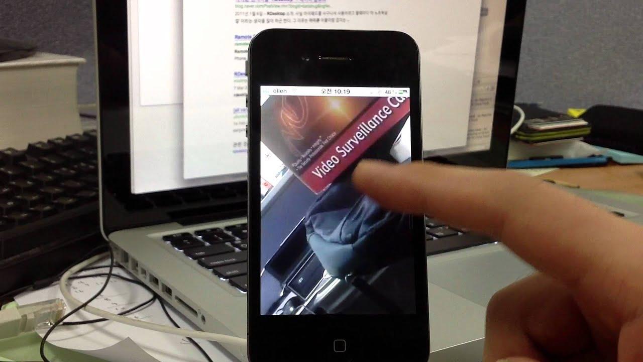 Saptanamayan ve Görünmez iPhone Tracker