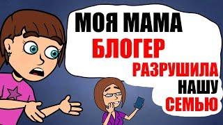 Моя МАМА -  популярный ИНСТАГРАМ блогер [И ЭТО РАЗРУШИЛО НАШУ СЕМЬЮ]