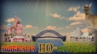 Иммиграция в Австралию  с чего начать жизнь в Австралии(С чего начать? Группа Вконтакте http://vk.com/club77747458., 2013-04-02T09:00:20.000Z)
