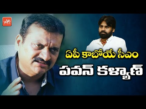 Bandla Ganesh Says Pawan Kalyan Will Be AP Next CM | AP Elections 2019 | Janasena | YOYO TV Channel