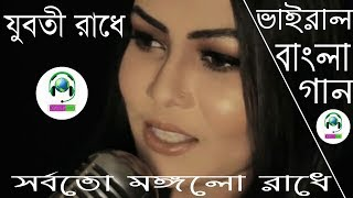 Download Juboti Radha || Shorboto Mongolo Radha|| Sumi Mirza || New Version Bengali Viral Song || DjWorld.Com