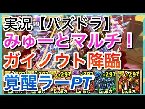 【パズドラ】第26回チャレンジダンジョン!(レベル10)~ラー ...