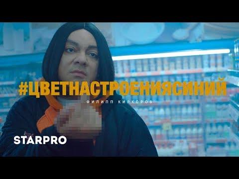 Филипп Киркоров - Цвет настроения синий - Видео онлайн