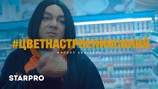 Download Филипп Киркоров - Цвет настроения синий Mp3 and Videos