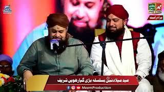 Alhaj Owais Raza Qadri New Mehfil E Naat Karachi 10 December 2019