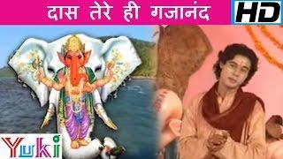 Das Tere He Gajanand | Gauri Sut Ganraj Padharo by Lakhbir Singh Lakkha  Lord Ganesh Bhajan Hindi