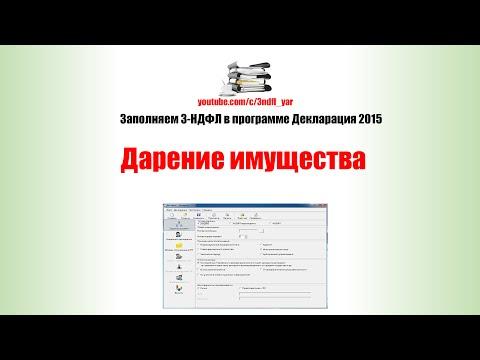 Декларация 3-НДФЛ при дарении имущества