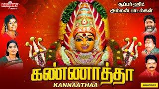 அம்மன் சிறப்பு பாடல்கள் | கண்ணாத்தா | Kannaathaa | L.R. Eswari | Veeramanidasan|Amman Songs