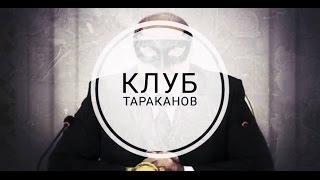 КЛУБ ТАРАКАНОВ (BYTP)