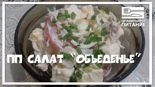 "ПП салат ""Объеденье"" - ПП РЕЦЕПТЫ: pp-prozozh.ru"