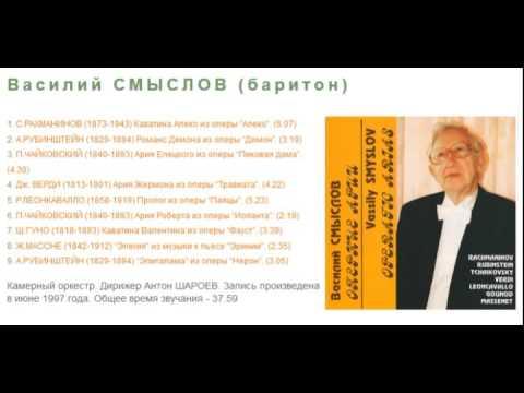 Vasily Smyslov. Operatic Arias (1997)