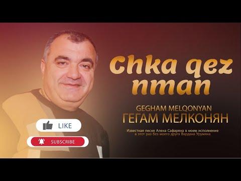 Gegham Melqonyan - Chka Qez Nman | COVER | Alen Safaryan
