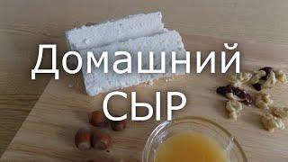 Домашний сыр пошаговый рецепт в домашних условиях Быстро Легко