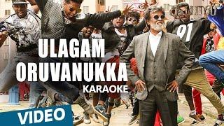 Kabali Songs | Ulagam Oruvanukka Song Karaoke | Rajinikanth | Pa Ranjith | Santhosh Narayanan