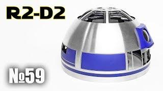 Звёздные Войны. R2-D2 | Выпуск №59 (DeAgostini)