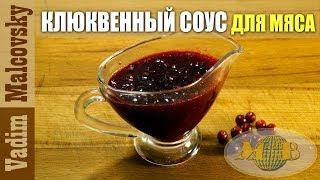 Рецепт Клюквенный соус для мяса. Мальковский Вадим.