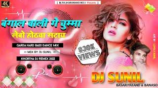 💞 बंगाल वाली गे चुम्मा लेबो होठवा सटाय Bangal Wali Chhondi Ge Chumma Lebo Hothwa Satay Dj Sunil Mix