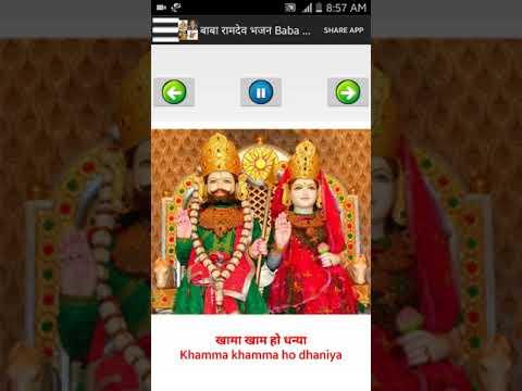 राजस्थानी भजन - Rajastani Bhajan - Apps on