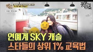 연예계 SKY 캐슬 손지창♡오연수 X 차인표♡신애라 부부 '스타들의 상위 1% 교육법' l 풍문으로 들었쇼 175회 다시보기