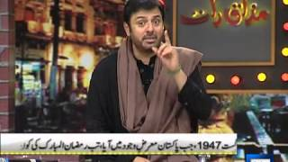 Dunya News -- Mazaaq Raat - 12-May