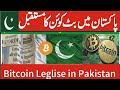 BitCoin Future In Pakistan | Will Bitcoin Be Legal In Pakistan Hindi
