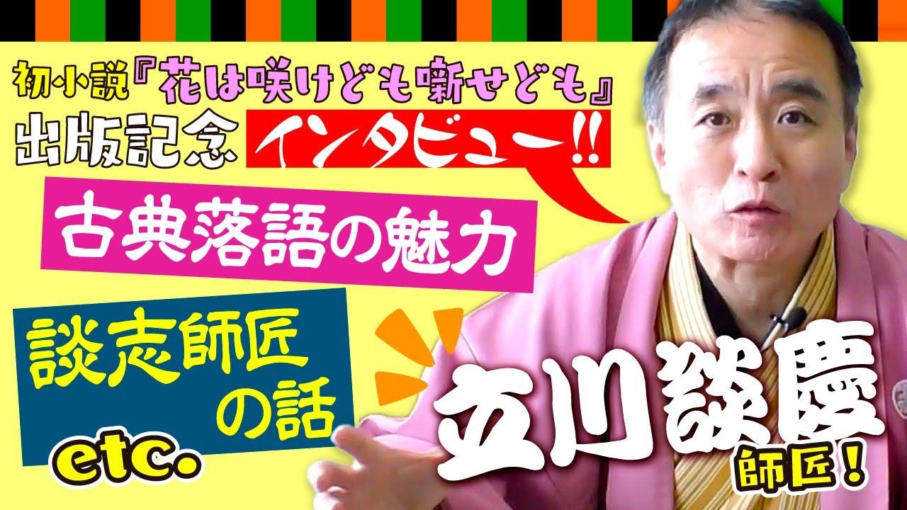 立川談慶師匠、出版記念インタビュー 初小説『花は咲けども噺せども』/PHP研究所