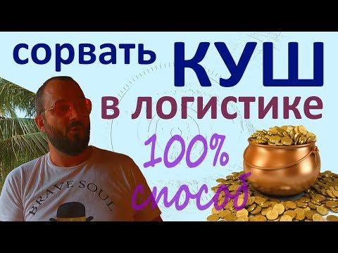 видео: как зарабатывать деньги в логистике, откуда брать загрузки в грузоперевозках