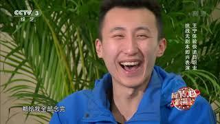 [2020旋转吧假期]王宁体验快递员职业 挑战无剧本即兴表演| CCTV综艺