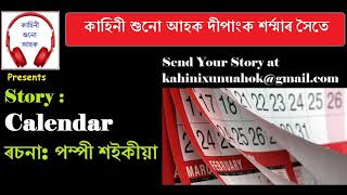 Calendar ( কেলেণ্ডাৰ  ) ||  Story by Pampi Saikia || 2020 || কাহিনী শুনো আহক || Assamese Story