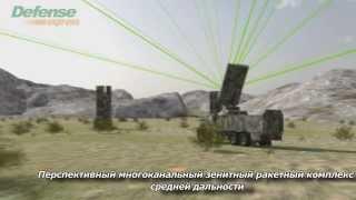 Перспективный многоканальный ракетный комплекс средней дальности