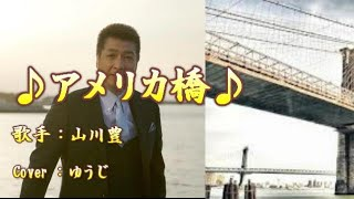 説明 「 アメリカ橋」 作詞:山口洋子 作曲:平尾昌晃 歌手:山川豊 橋...