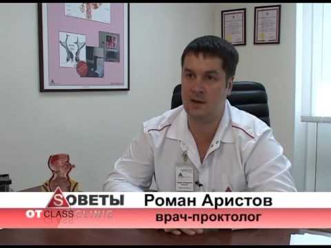 Отделение проктологии Эс Класс Клиник