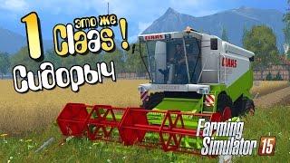 Сидорыч, это же Claas! - ч1 Farming Simulator 2015