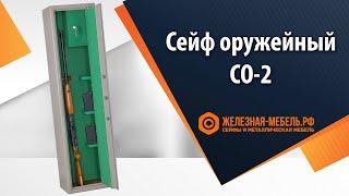 Оружейный сейф СО-2 обзор от Железная-Мебель.рф