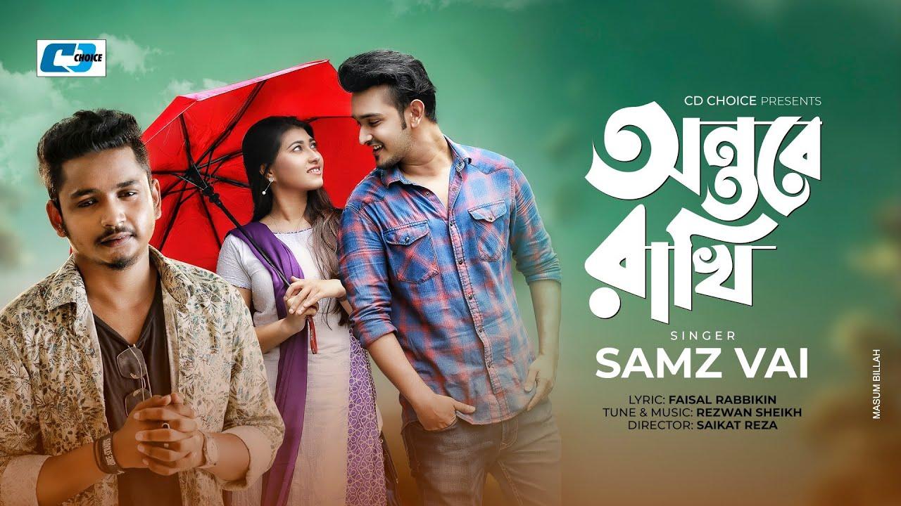 Ontore Rakhi Lyrics - Samz Vai