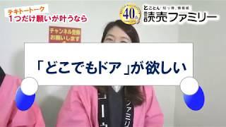 阪神タイガースの金本監督が登場!甲子園球場で好きな場所を聞いたとこ...