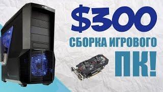 Сборка бюджетного игрового ПК за 20000 рублей | 2016