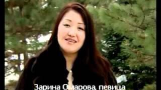 Зарина Омарова, певица