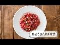 赤色がとっても鮮やか!「ビーツのリゾット」の作り方 | 特別な日の男子料理