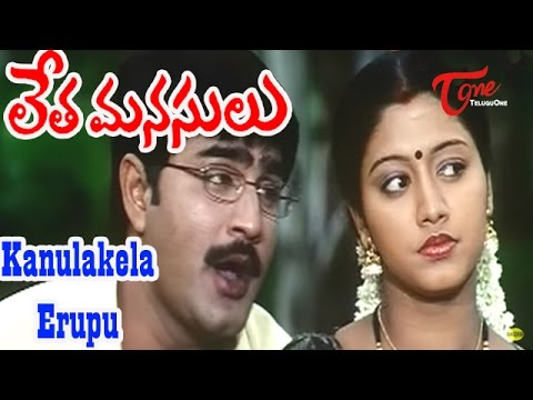 Kanulakela Erupu Song | Letha Manasulu Movie Songs | Srikanth | Gopika