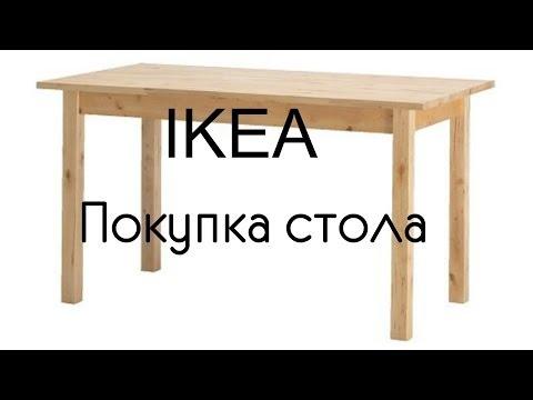IKEA Покупка стола BJÖRKUDDEN