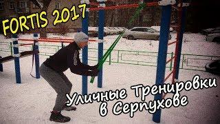 FORTIS 2017 [Уличная Функциональная Тренировка в Серпухове]. Воскресенье 2.12.2018 года