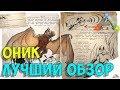 Оник (Onyc) в АРК. Лучший обзор: приручение и способности летучих мышей в ark.