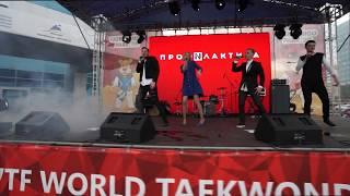 Группа Профилактика (Челябинск)