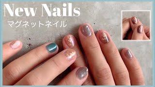 セルフジェルネイル💅流行りのマグネットネイルをやってみた✨奥行きのあるキラキラのシルバー🤍🌫/How To Do My Own Nails!/yurika