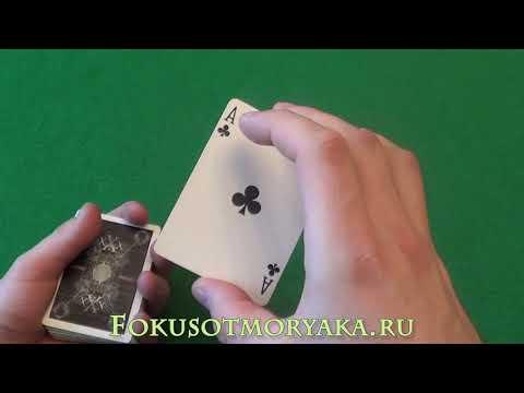 Карточные фокусы с картами Обучение и их секреты.Путь Тузов.Card Tricks Tutorial