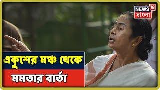 Mamata Banerjee Speech At 21 July Shahid Diwas  In Kolkata | একুশের মঞ্চ থেকে মমতার বার্তা