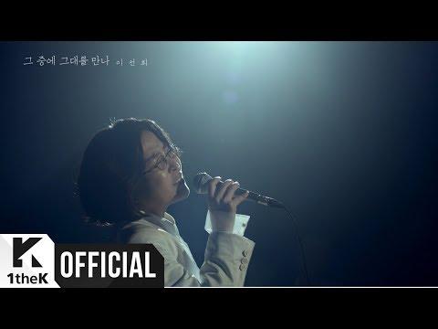 [MV] Lee Sun Hee(이선희) _ Meet Him Among Them(그 중에 그대를 만나)
