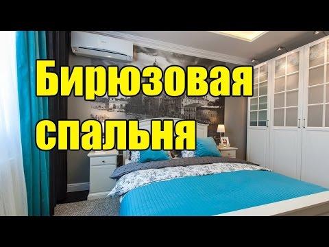 Бирюзовая спальня - Новые идеи